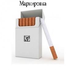 Маркировка: табачная продукция